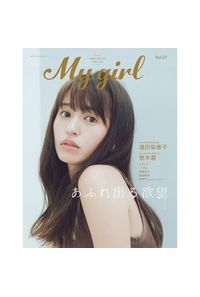 My Girl vol.27