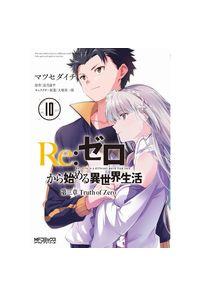 Re:ゼロから始める異世界生活 第三章Truth of Zero 10