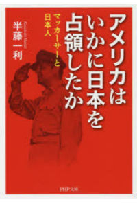 アメリカはいかに日本を占領したか マッカーサーと日本人