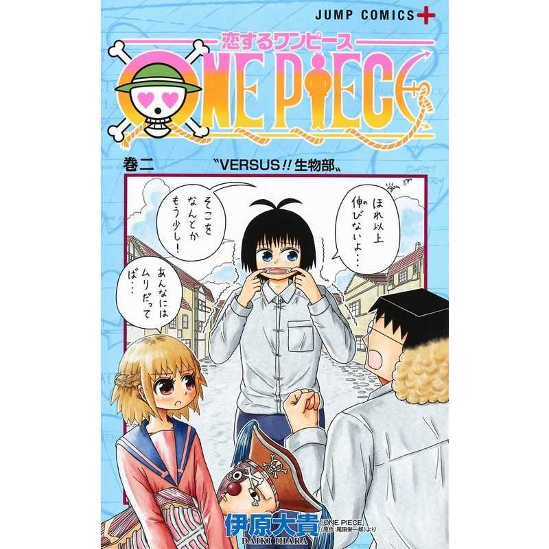 恋するワンピース 巻2