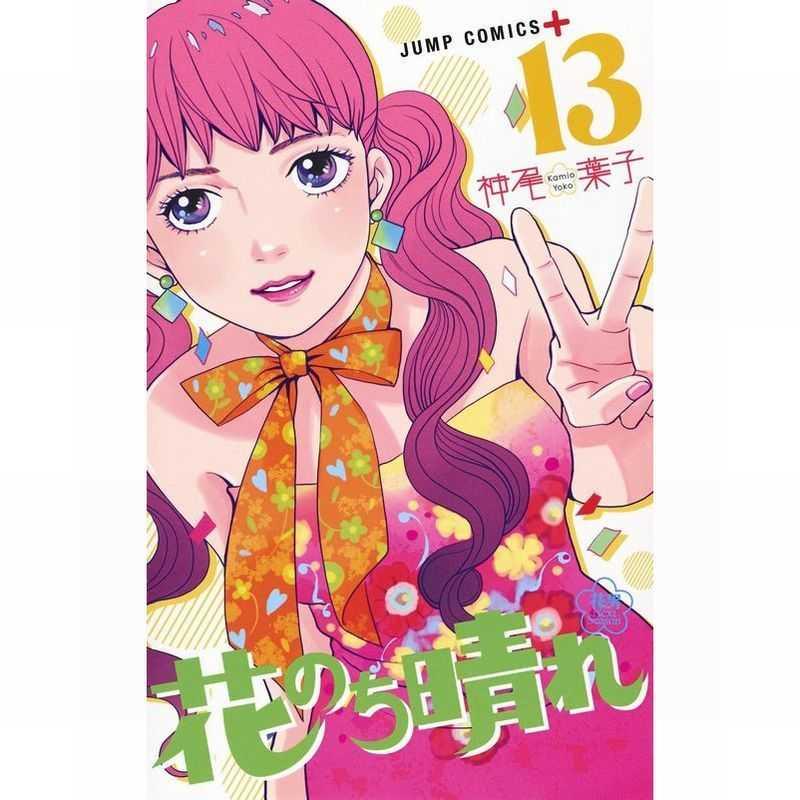花のち晴れ 花男Next Season 13
