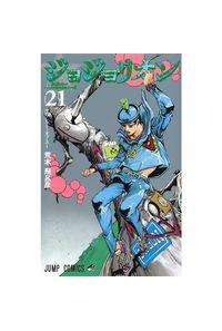ジョジョリオン ジョジョの奇妙な冒険 Part8 volume21
