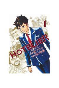 HOTELIER-ホテリエ- 1