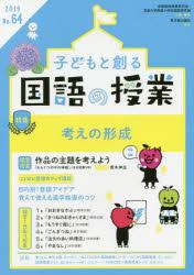 子どもと創る国語の授業 No.64(2019)