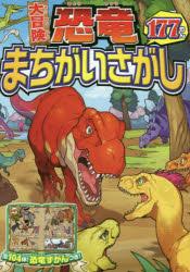 大冒険恐竜まちがいさがし177もん 全104体!恐竜ずかんつき!