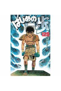 はじめの一歩 THE FIGHTING! 125