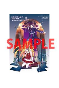 【特典】特製イラストカード(アサシンズプライド 4)