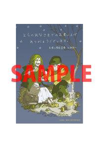 【特典】描き下ろしイラストカード(片喰と黄金 1)