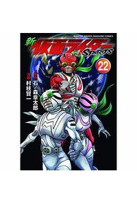 新仮面ライダーSPIRITS 22