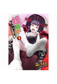 姫騎士がクラスメート! THE COMIC 3