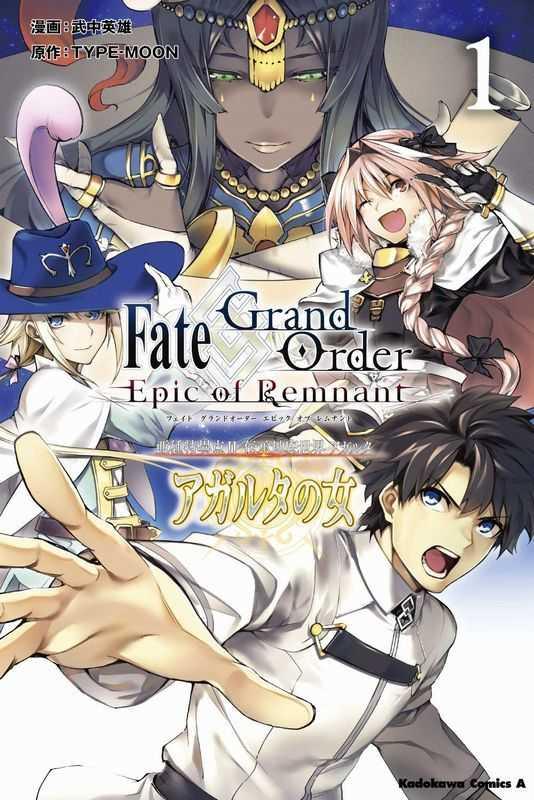 Fate/Grand Order-Epic of Remnant-亜種特異点2伝承地底世界アガルタ アガルタの女 1