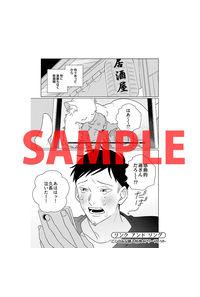 【特典】描き下ろし4Pリーフレット(リンク アンド リング)