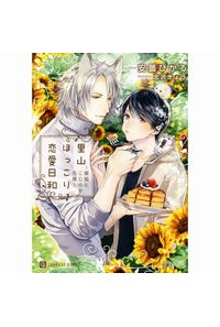 里山ほっこり恋愛日和 銀狐とこじらせ花嫁