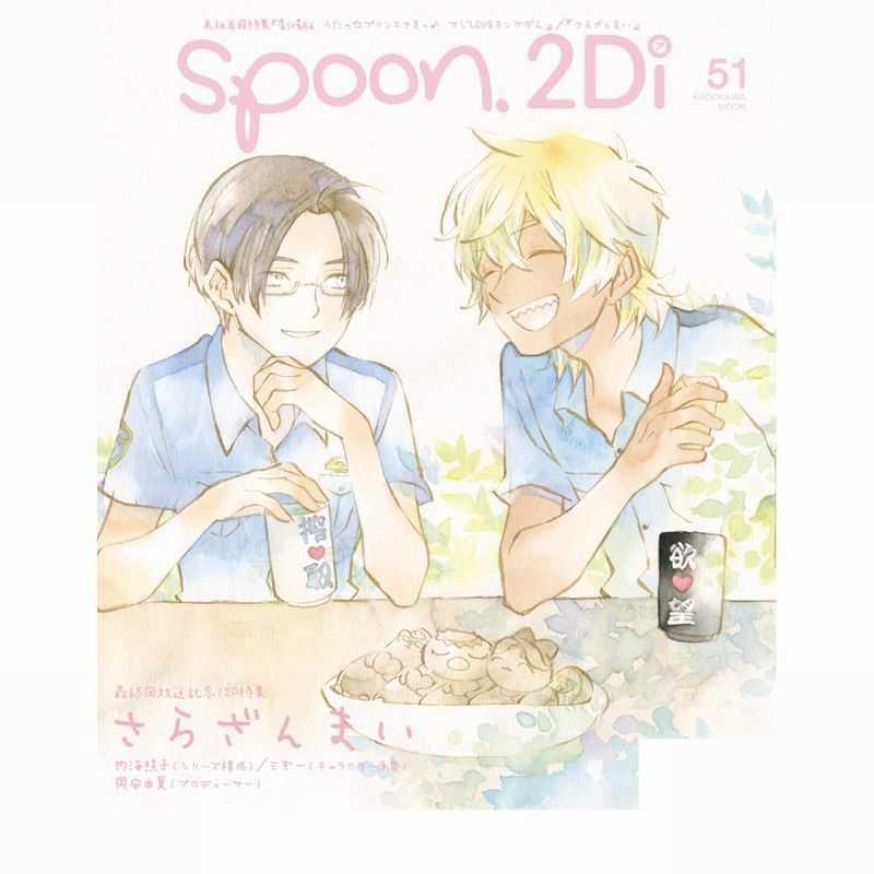 spoon.2Di vol.51
