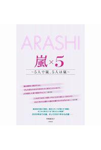 嵐×5 ARASHI 5人で嵐、5人は嵐