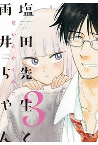 塩田先生と雨井ちゃん 3