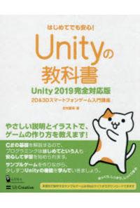 Unityの教科書 2D & 3Dスマートフォンゲーム入門講座 はじめてでも安心!