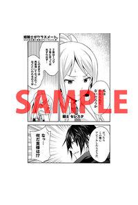 【特典】描き下ろし4Pリーフレット(姫騎士がクラスメート! THE COMIC 3)