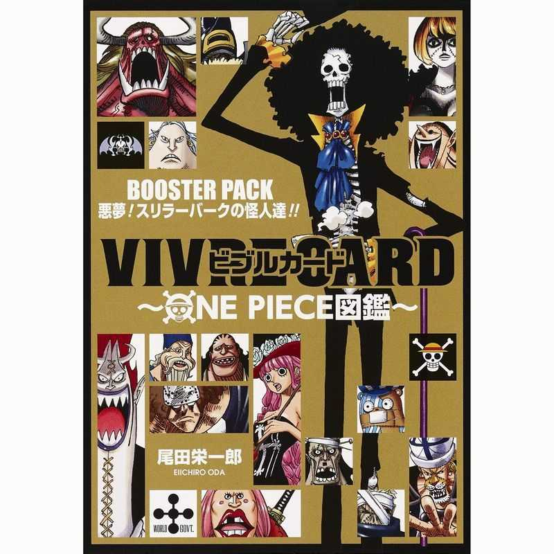 BOOSTER PACK 悪夢!スリラー