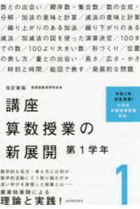 講座算数授業の新展開 1