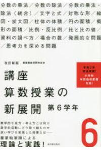講座算数授業の新展開 6