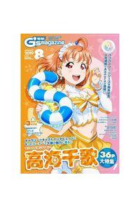 電撃G's magazine 2019年8月号