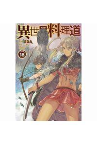 異世界料理道 Cooking with wild game. VOLUME18