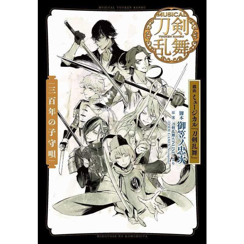 戯曲ミュージカル『刀剣乱舞』三百年の子守唄