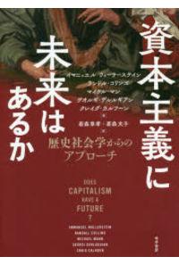 資本主義に未来はあるか 歴史社会学からのアプローチ