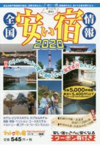 全国安い宿情報 通刊第23号(2020年版)