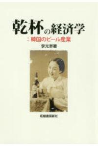 乾杯の経済学 韓国のビール産業