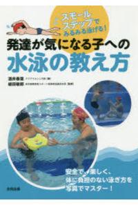 発達が気になる子への水泳の教え方 スモールステップでみるみる泳げる!