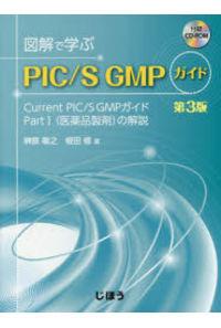 図解で学ぶPIC/S GMPガイド Current PIC/S GMPガイドPart1〈医薬品製剤〉の解説