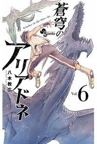 蒼穹のアリアドネ Vol.6