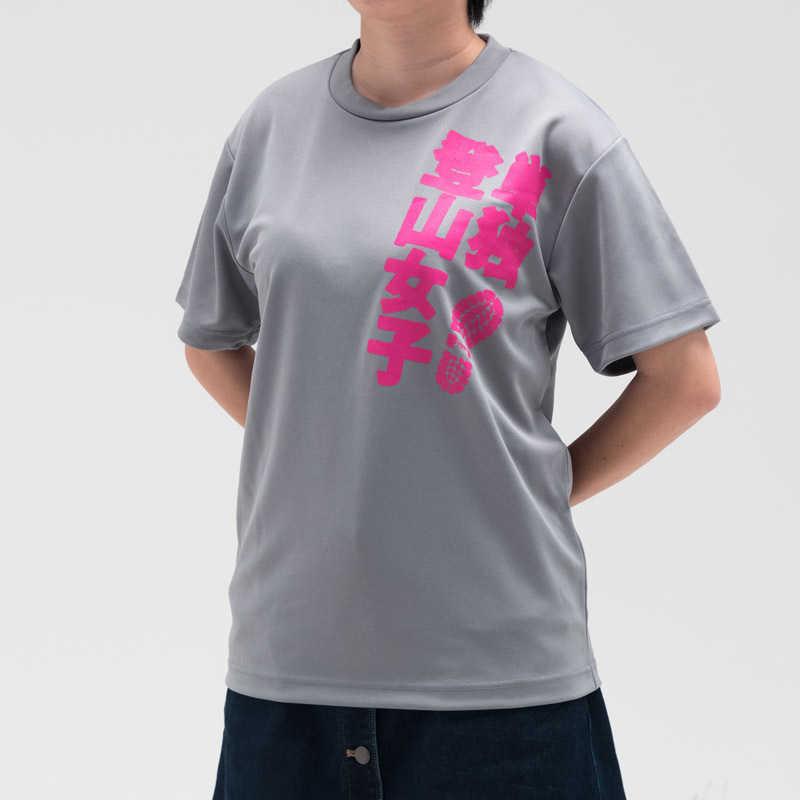 『山と食欲と私』Tシャツ <単独登山女子>グレー M