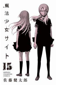 魔法少女サイト 15