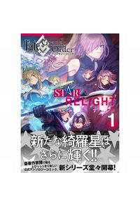 Fate/Grand OrderアンソロジーコミックSTAR RELIGHT 1