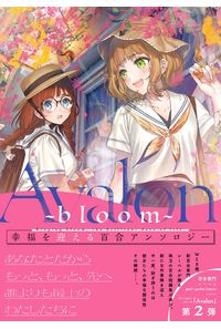Avalon~bloom~ Ringing bloom,the brilliant days of life. 幸福を迎える百合アンソロジー