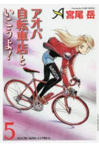 アオバ自転車店といこうよ! 5