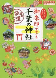 御朱印でめぐる千葉の神社 週末開運さんぽ 集めるごとに運気アップ!