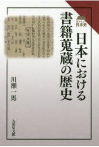 日本における書籍蒐蔵の歴史