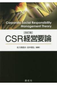 CSR経営要論