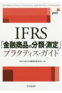 IFRS「金融商品の分類・測定」プラクティス・ガイド