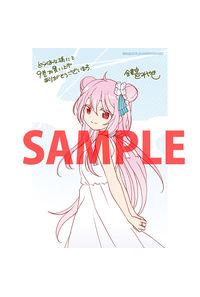 【特典】描き下ろしイラストカード(ハッピーシュガーライフ 9)