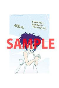 【特典】描き下ろしイラストカード(ハッピーシュガーライフ 10)