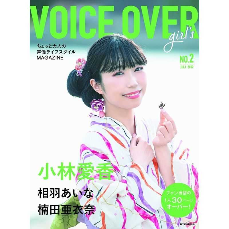 VOICE OVER girl's ちょっと大人の声優ライフスタイルMAGAZINE NO.2(2019JULY)