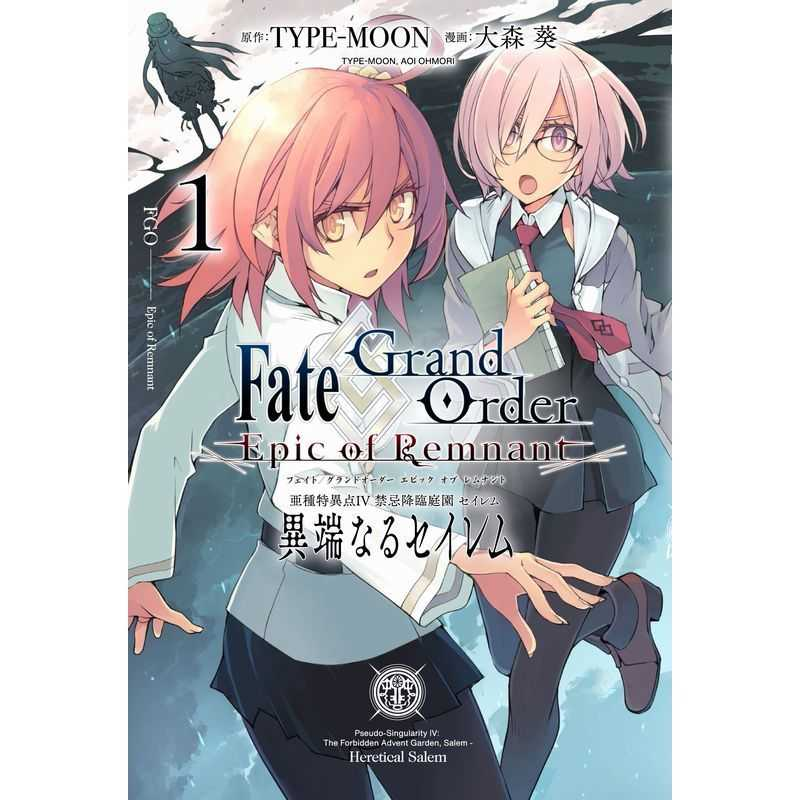 Fate/Grand Order -Epic of Remnant- 亜種特異点IV 禁忌降臨庭園 セイレム 異端なるセイレム 1