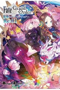Fate/Grand Order電撃コミックアンソロジー Re:01