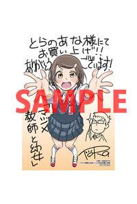 【特典】描き下ろしイラストカード(マジメ教師と幼女 1)