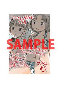 【特典】描き下ろしイラストカード(マコちゃん絵日記 13)